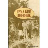 Грасский дневник