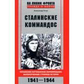 Сталинские коммандос. Украинские партизанские формирования. Малоизученные страницы истории. 1941-1944