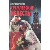 Кремлевские невесты