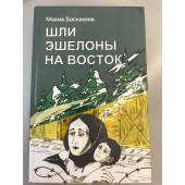 Шли эшелоны на восток... (воспоминания о насильственном выселении чеченцев в 1944 г.)