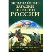 Величащие загадки истории России