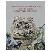 Серебряная филигрань Востока XVII-XIX веков в собрании Эрмитажа