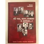 О тех, Кого помню и люблю... Гаркави, Тыняновы, Рохленко, Нянковские