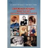 Современная женщина: личность, Гендер, психология репродуктивного здоровья