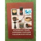 Кухонная утварь коренных народов Хабаровского края