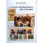 Історія Українського листування. Книга 1