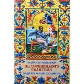 Майстер мініатюр Пересопницького Євангелія – Федуско, маляр із Самбора