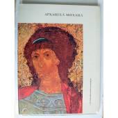 Икона Архангел Михаил с деяниями из архангельского собора московского кремля