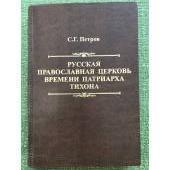Русская православная церковь времени патриарха Тихона (источниковедческое исследование)