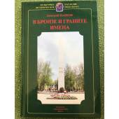 В бронзе и граните имена: памятники и памятные места Подольска