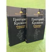 Григорий Кружков. Избранные переводы (комплект из 2 книг)