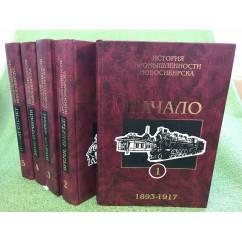 История промышленности Новосибирска в 5-ти томах