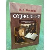 Социология. Энциклопедический словарь