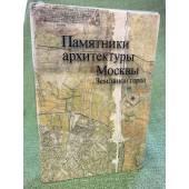 Памятники архитектуры Москвы. Земляной город Том 3