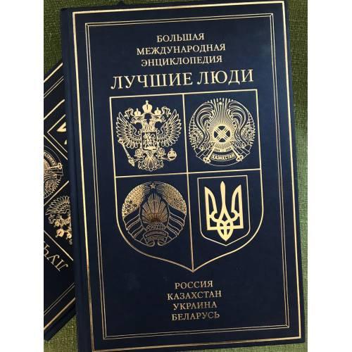 Энциклопедия лучшие люди россии посмотреть как увидели