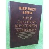 Мир острой критики. Энциклопедия