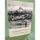 Идущий впереди. К 90-летию Гейдара Алиева
