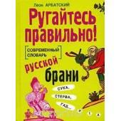 Ругайтесь правильно! : современный словарь русской брани