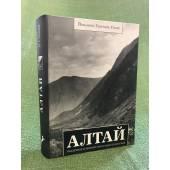 Алтай. Увиденное и пережитое в годы странствий
