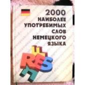 2000 наиболее употребимых слов немецкого языка