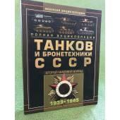 Полная энциклопедия танков и бронетехники СССР Второй мировой войны 1939-1945