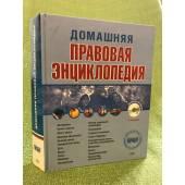 Домашняя правовая энциклопедия (+CD) 3-е изд., перер. и доп