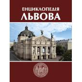 Енциклопедiя Львова Том 4