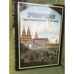 Древнерусское градостроительство X-XV веков
