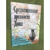 Средневековые древности Дона. Сборник статей
