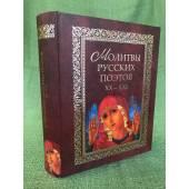 Молитвы русских поэтов, XX-XXI: Антология