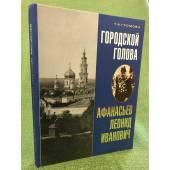 Городской голова Леонид Иванович Афанасьев