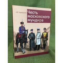 Честь московского мундира. Военная и гражданская форменная одежда