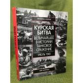 Курская битва. Величайщее в истории танковое сражение. Июль 1943