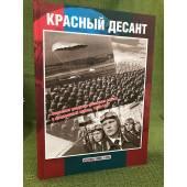 Красный десант. Советские воздушно-десантные войска в предвоенный период. 1930-1941 гг