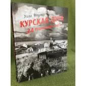 Курская дуга - 24 решающих часа