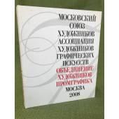 Промграфика. Московский союз художников, Ассоциация художников графических искусств