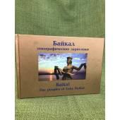 Байкал: Этнографические зарисовки. Baikal: The peoples of Lake Baikal