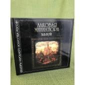 Лаковая миниатюра. Холуй. 2-е изд., испр.и доп.(На русском языке)