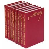 М. Шолохов. Собрание сочинений в 8 томах (комплект)