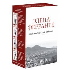 Неаполитанский квартет. Комплект из 4 книг (м)