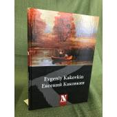 Евгений Каковкин. Живопись