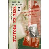 Голгофа ХХ века. В 2-х томах