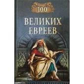 100 великих евреев