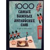 1000 самых важных английских слов. Еда и напитки