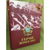 Герои Победы: Народу-победителю посвещается..