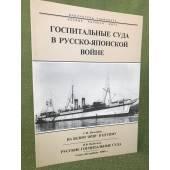 Госпитальные суда в русско-японской войне