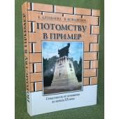 Потомству в пример. Севастополь от основания до начала ХХ века.