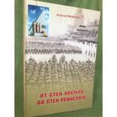 От стен кремля до стен Рейхстага