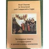 Заговорные тексты в структурном и сравнительном освещении