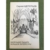 Маленькие рыцари большой литературы: Размышления о польской литературе